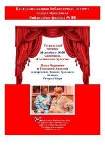 «Театр эстрады» из цикла «Театральный четверг»