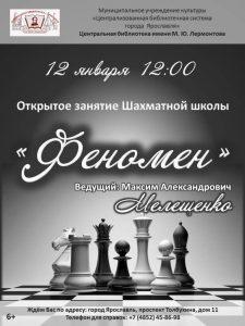 Открытое занятие Шахматной школы «Феномен»