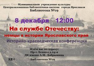 VIII Историко-краеведческая конференция«На службе Отечеству: немцы в истории Ярославского края»