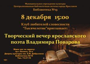 Творческий вечер поэта Владимира Поварова