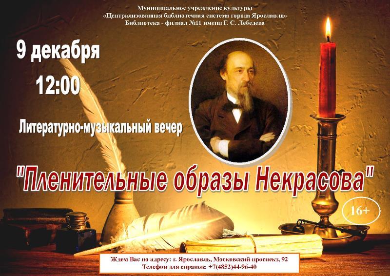 Литературно-музыкальный вечер «Пленительные образы Некрасова»