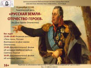 Тематический день «Русская земля — Отечество героев»