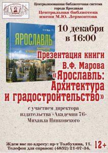 Презентация книги «Ярославль: Архитектура и градостроительство»