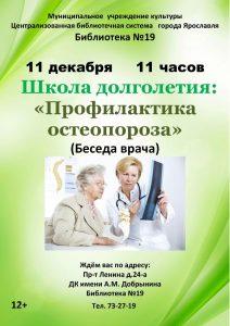 Беседа с врачом «Профилактика остеопороза»