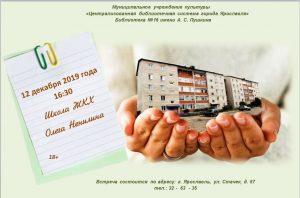 Школа ЖКХ Олега Ненилина