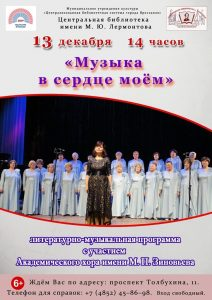 Литературно-музыкальная программа «Музыка в сердце моём»