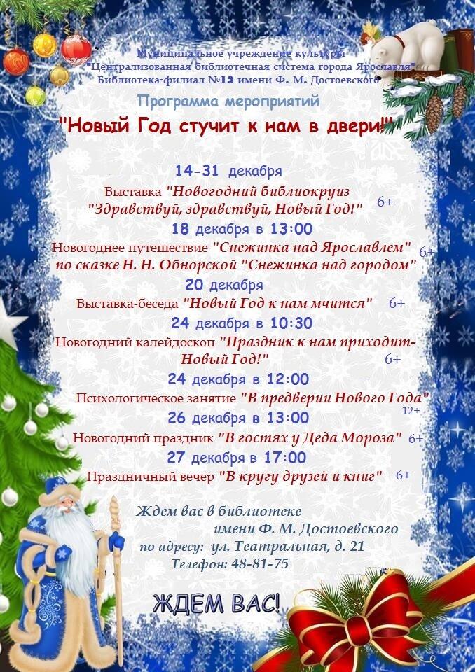 Цикл новогодних встреч «Новый Год стучит кнам вдвери!»