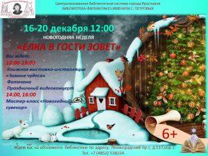 Новогодняя неделя с мастер-классом «Ёлка в гости зовёт»
