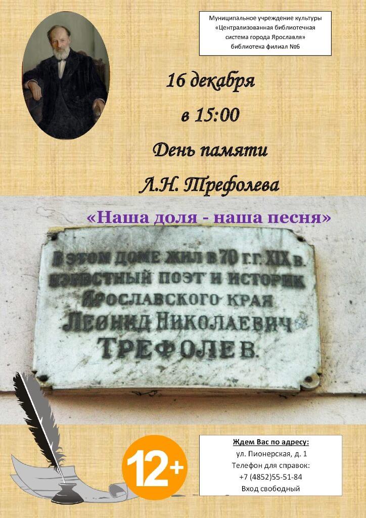 Тематический день «Наша доля — наша песня», посвящённый поэту Леониду Трефолеву