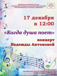 Концерт Надежды Антоновой «Когда душа поёт»