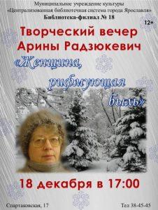 Творческий вечер Арины Радзюкевич «Женщина, рифмующая быль»