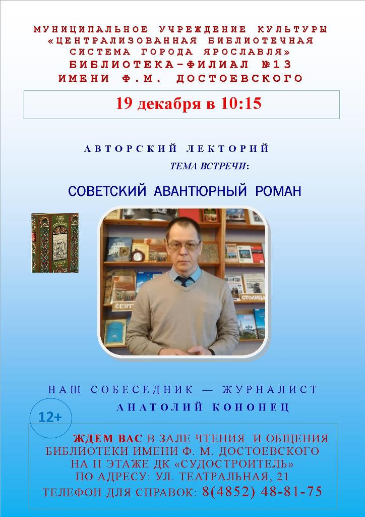 Авторский лекторий Анатолия Кононца «Советский авантюрный роман»