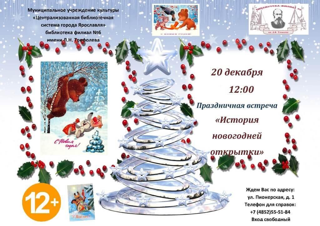 Праздничная встреча «История новогодней открытки»