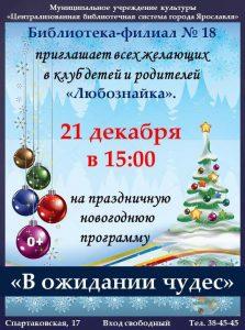 Праздничная программа к Новому году «В ожидании чудес»