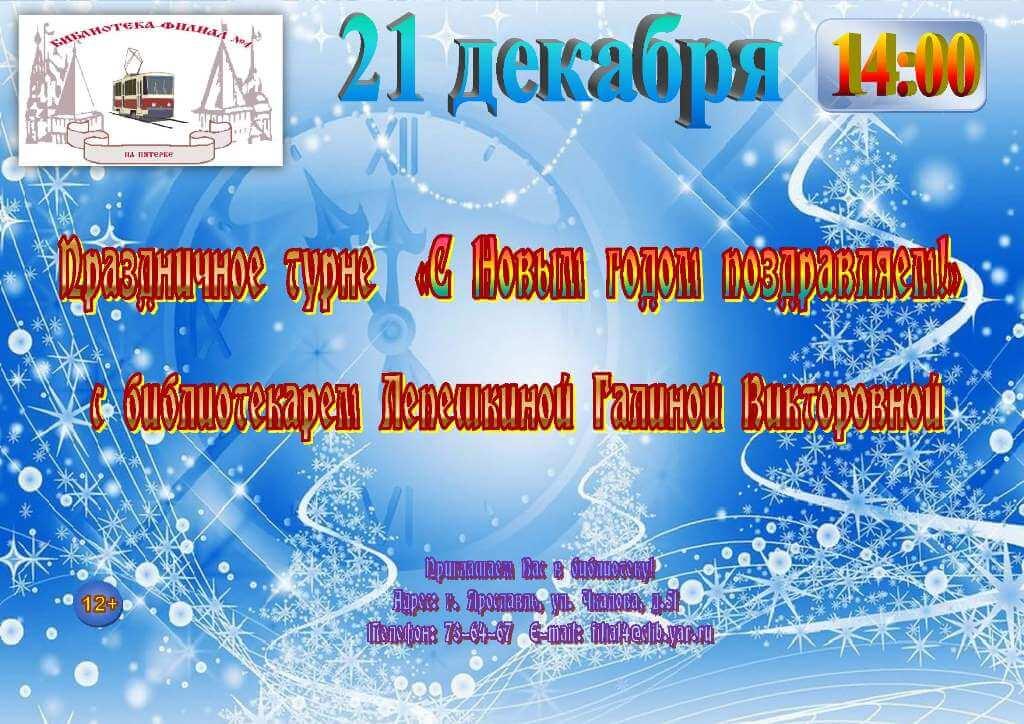 Праздничное турне «С Новым годом поздравляем»