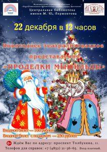Новогоднее театрализованное представление «Проделки Мышильды»