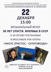 Музыкальный вечер «30 лет спустя: Впервые в СССР»