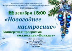 Концертная программа «Новогоднее настроение»