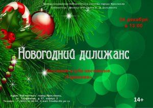 """Заседание клуба """"Гармония"""" «Новогодний дилижанс»"""