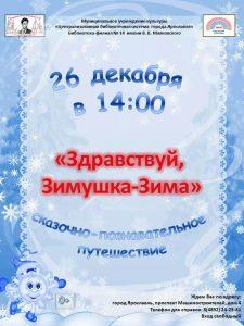 Сказочно-познавательное путешествие «Здравствуй, Зимушка-Зима!»