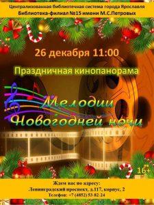 Праздничная кинопанорама «Мелодии Новогодней ночи»