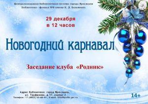 """Заседание клуба """"Родник"""" «Новогодний карнавал»"""