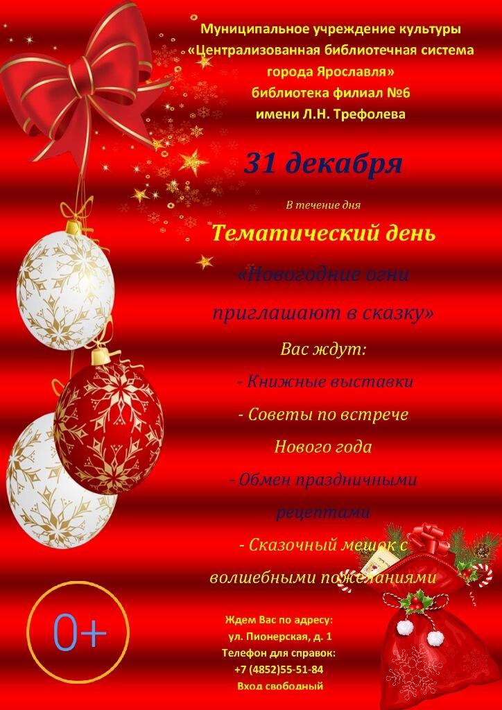 Тематический день «Новогодние огни приглашают всказку»