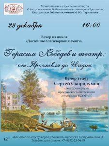 Вечер «Герасим Лебедев и театр: от Ярославля до Индии»