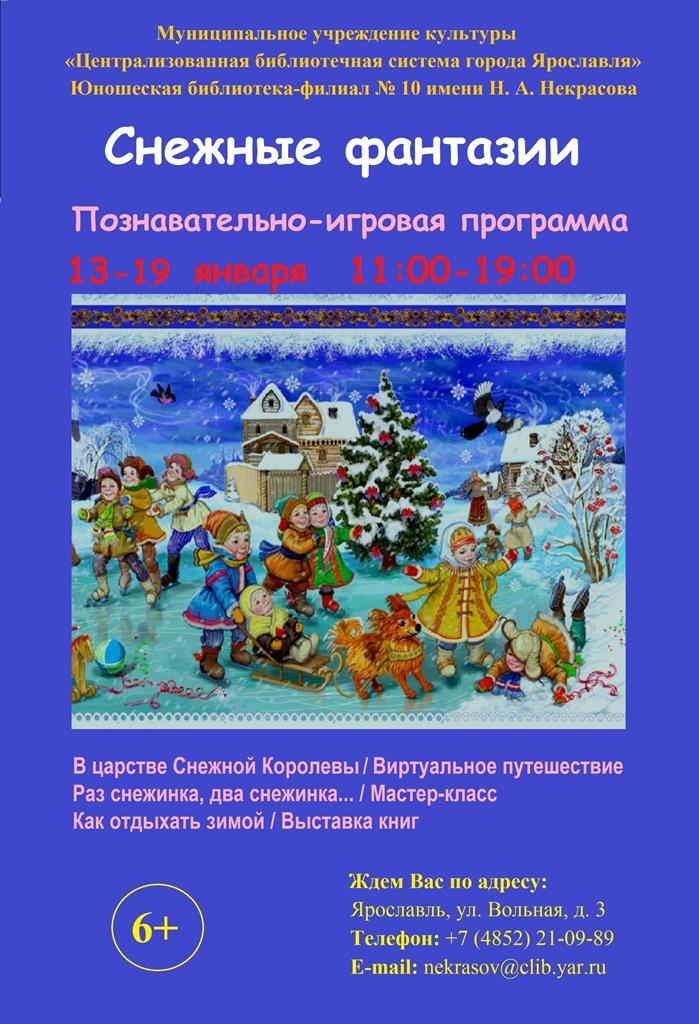 Познавательно-игровая программа «Снежные фантазии»