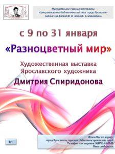 Выставка картин Дмитрия Спиридонова «Разноцветный мир»