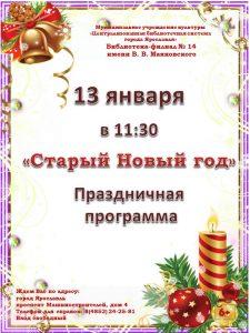 Праздничная программа «Старый Новый год»