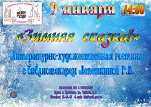 Литературно-художественная гостиная «Зимняя сказка»