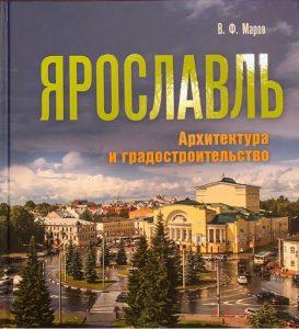 «Ярославль: Архитектура и градостроительство», презентация книги