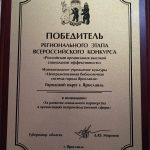 Награждение победителей регионального этапа Всероссийского конкурса «Российская организация высокой социальной эффективности»