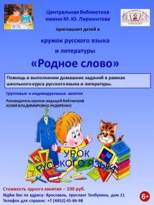 Кружок русского языка и литературы «Родное слово»