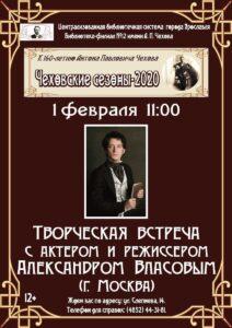 Александр Власов: Антон Чехов и другие
