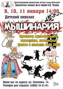 Детский кинозал «Мышинария»