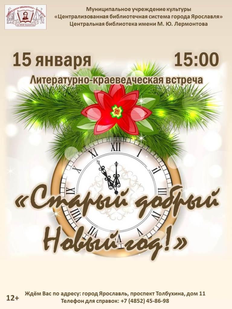 Литературно-краеведческая встреча «Старый добрый Новый год!»
