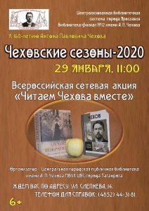 Ярославская Чеховка – в акции «Читаем Чехова вместе»