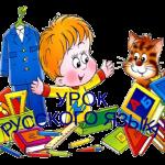 Детские кружки в ярославских библиотеках