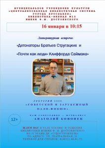 Литературная встреча в рамках авторского лектория «Зачитано до дыр»
