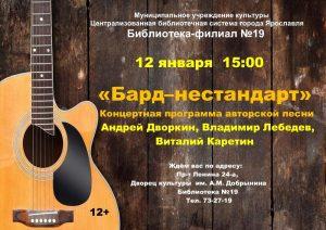 Концертная программа авторской песни «Бард-нестандарт»