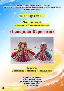 Мастер-класс русской народной обрядовой куклы «Северная Берегиня»