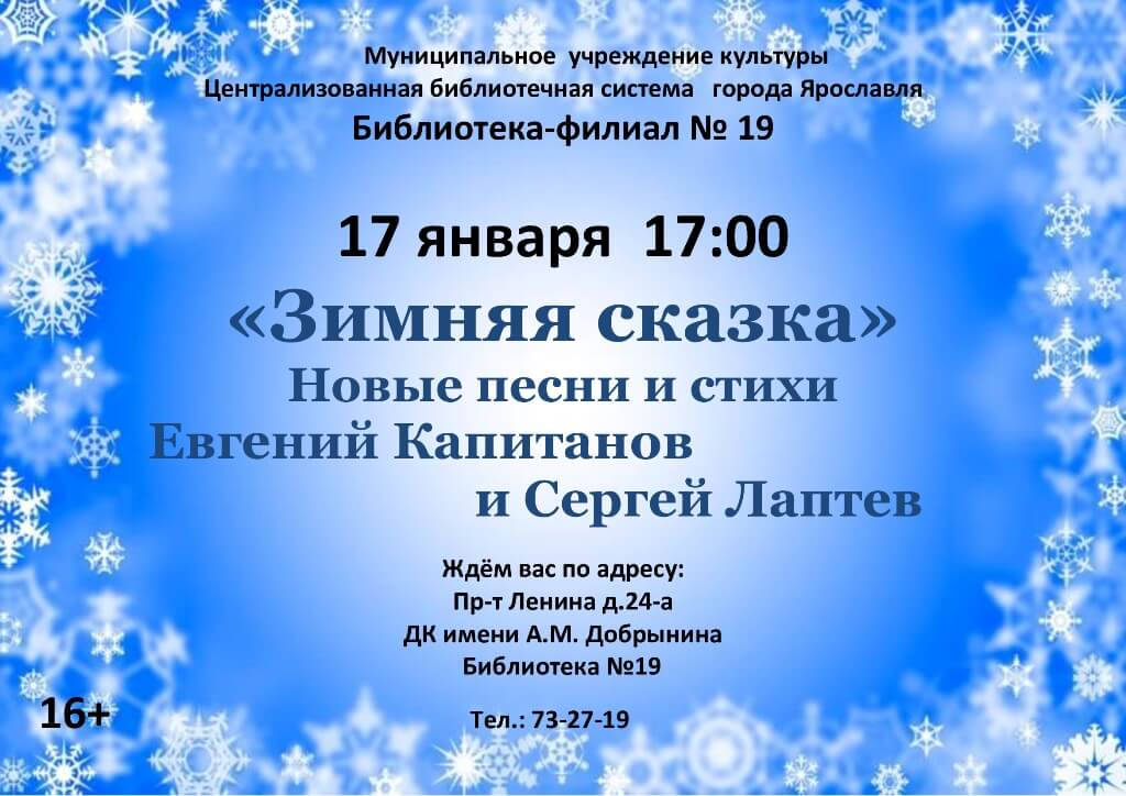 Творческий вечер Евгения Капитанова и Сергея Лаптева «Зимняя сказка»
