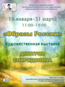 Художественная выставка Дмитрия Спиридонова «Образы России»