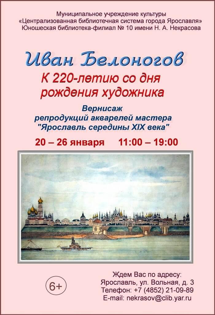 Вернисаж «Иван Белоногов» к 220-летию со дня рождения