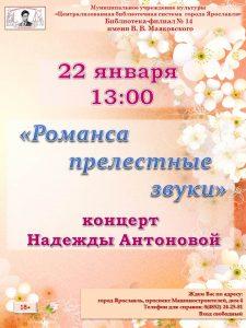 Концерт Надежды Антоновой «Романса прелестные звуки»