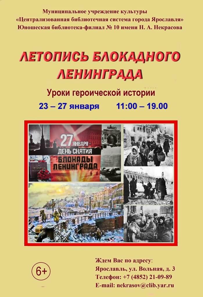 Уроки героической истории «Летопись блокадного Ленинграда»
