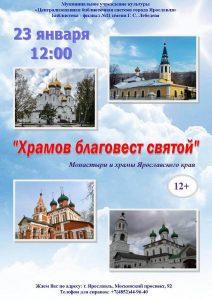 Монастыри и храмы Ярославского края «Храмов благовест святой»