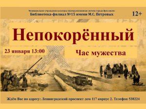 Час мужества «Непокорённый» в рамках сетевой акции «Да будет мерой чести Ленинград»